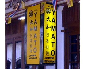yamato-sign