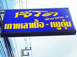 JAYTO Beef Noodles ร้านเจ๊โต พัทยา (ร้านใหม่)
